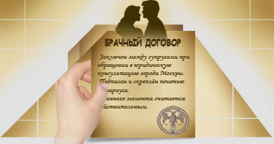брачный договор заключается img-1